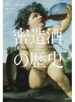 密造酒の歴史