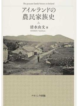アイルランドの農民家族史