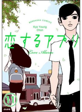 【11-15セット】【フルカラー】恋するアプリ Love Alarm(分冊版)