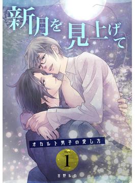 【全1-6セット】新月を見上げて~オカルト男子の愛し方~(MIKE+comics)
