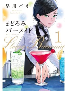 【全1-3セット】まどろみバーメイド(芳文社コミックス )