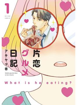 【全1-2セット】片恋グルメ日記(アクションコミックス)