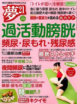 夢 21 2018年 02月号 [雑誌]