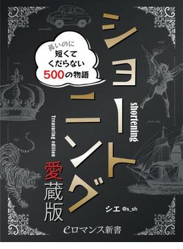 er-ショートニング愛蔵版 長いのに短くてくだらない500の物語(eロマンス新書)