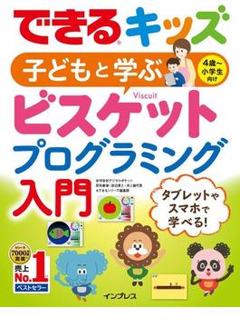 できるキッズ 子どもと学ぶ ビスケットプログラミング入門(できるキッズシリーズ)
