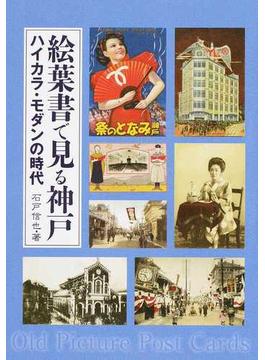 絵葉書で見る神戸 ハイカラ・モダンの時代