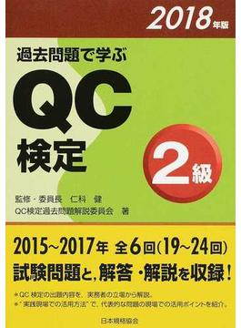 過去問題で学ぶQC検定2級 19〜24回 2018年版