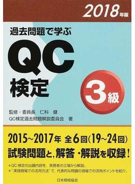 過去問題で学ぶQC検定3級 19〜24回 2018年版