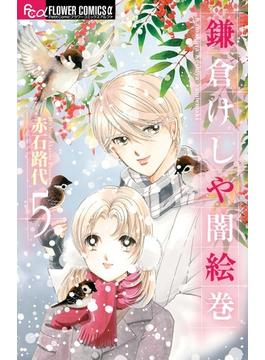 鎌倉けしや闇絵巻 5 (プチコミックフラワーコミックスα)(フラワーコミックス)
