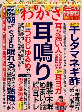 わかさ 2018年 03月号 [雑誌]