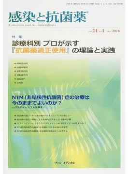 感染と抗菌薬 Vol.21No.1(2018Mar.) 特集診療科別プロが示す『抗菌薬適正使用』の理論と実践