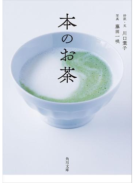【期間限定価格】本のお茶