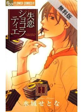 【期間限定 無料お試し版】失恋ショコラティエ 2(フラワーコミックスα)