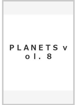 PLANETS vol.8