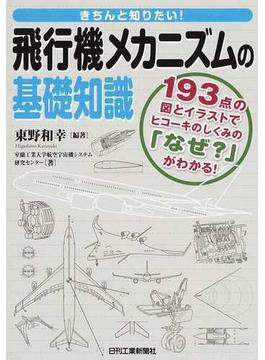 きちんと知りたい!飛行機メカニズムの基礎知識 193点の図とイラストでヒコーキのしくみの「なぜ?」がわかる!