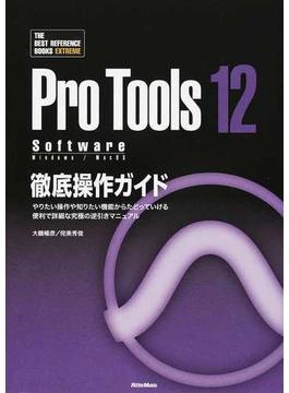 Pro Tools 12 Software徹底操作ガイド やりたい操作や知りたい機能からたどっていける便利で詳細な究極の逆引きマニュアル Windows/MacOS