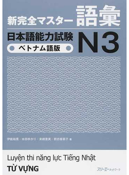 新完全マスター語彙日本語能力試験N3 ベトナム語版