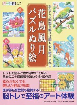 花鳥風月パズルぬり絵 彩色して問題を解けば脳も心も癒やされる 脳トレBOOK