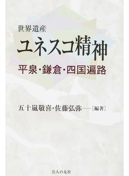 世界遺産ユネスコ精神 平泉・鎌倉・四国遍路