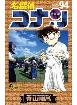 名探偵コナン 94(少年サンデーコミックス)