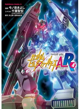 ガンダムビルドファイターズA-R(4)(角川コミックス・エース)