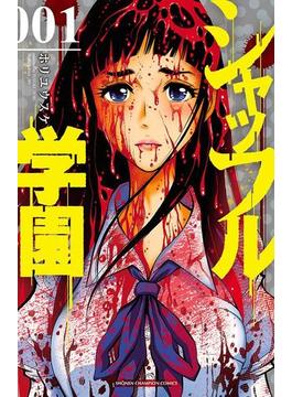 【期間限定 無料お試し版】シャッフル学園 1(少年チャンピオン・コミックス)