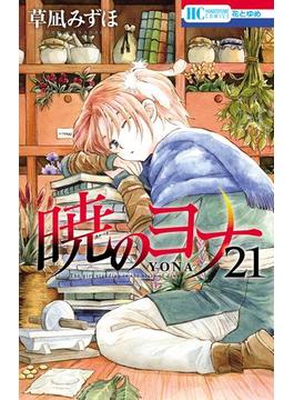 【21-25セット】暁のヨナ(花とゆめコミックス)