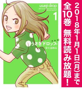 【期間限定 全巻無料読み放題】新装版 うさぎドロップ(1)(フィールコミックス)