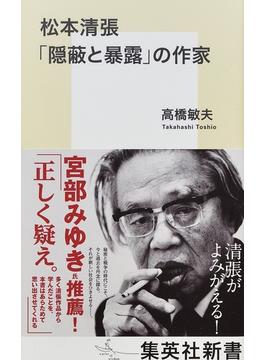松本清張「隠蔽と暴露」の作家(集英社新書)
