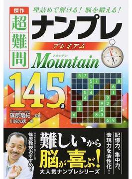 傑作超難問ナンプレプレミアムMountain 145選 理詰めで解ける!脳を鍛える!