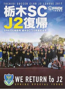 栃木SC J2復帰 TOCHIGI SOCCER CLUB J3 LEAGUE 2017