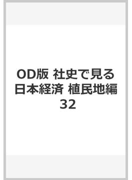 社史で見る日本経済史 オンデマ...