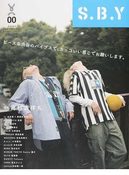 S.B.Y 渋谷発のメンズヘアカルチャーマガジン 00 ぼくらがやらなきゃ、誰がやる?