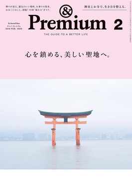 &Premium(アンド プレミアム) 2018年 2月号 [心を鎮める、美しい聖地へ。](&Premium)