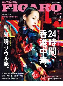 madame FIGARO japon (フィガロ ジャポン) 2018年 2月号(madame FIGARO japon)