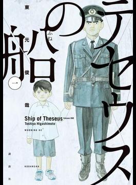 【全1-5セット】テセウスの船