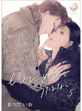 I love youをうたえない 5(ラルーナコミックス)