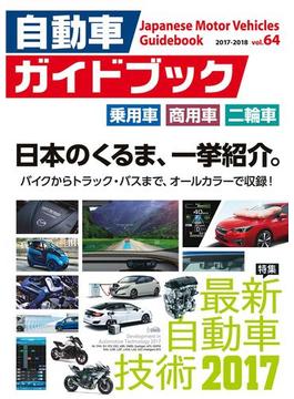 自動車ガイドブック 2017-2018 Vol.64