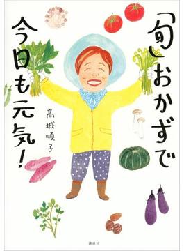「旬」おかずで今日も元気!(講談社のお料理BOOK)