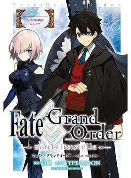 【期間限定無料お試し版】Fate/Grand Order -mortalis:stella- 第1節(ZERO-SUMコミックス)
