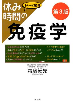 休み時間の免疫学 1テーマ10分 第3版(休み時間シリーズ)