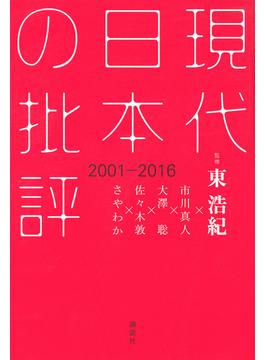 現代日本の批評 2001−2016