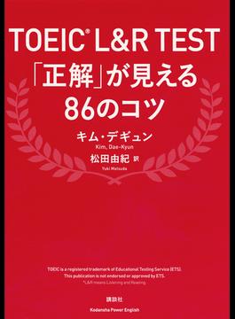 TOEIC L&R TEST「正解」が見える86のコツ(講談社パワー・イングリッシュ)