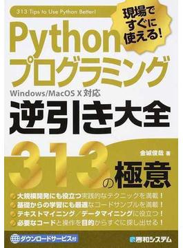 現場ですぐに使える!Pythonプログラミング逆引き大全313の極意