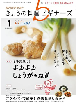 NHK きょうの料理ビギナーズ 2018年1月号(NHKテキスト)