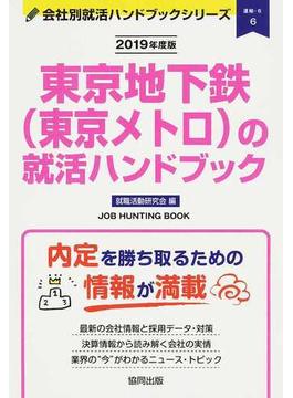 東京地下鉄〈東京メトロ〉の就活ハンドブック JOB HUNTING BOOK 2019年度版