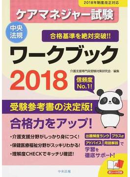 ケアマネジャー試験ワークブック 合格基準を絶対突破!! 2018