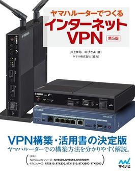 ヤマハルーターでつくるインターネットVPN VPN構築・活用書の決定版! 第5版