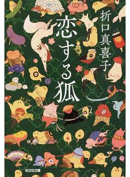 恋する狐(光文社文庫)
