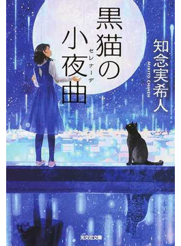 黒猫の小夜曲(光文社文庫)